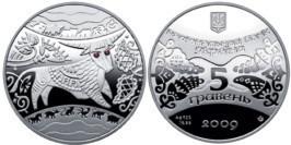 5 гривен 2009 Украина — Год Быка (Рік Бика) — серебро