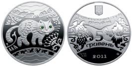 5 гривен 2011 Украина — Год Кота (Кролика, Зайца) ( Рік Кота (Кролика, Зайця)) — серебро