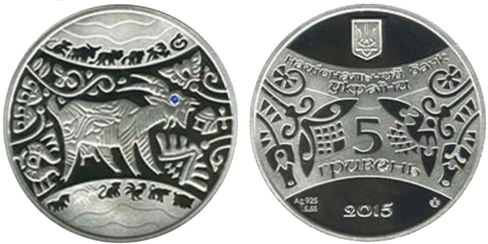 5 гривен 2015 Украина — Год Козы (Рік Кози) — серебро