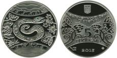 5 гривен 2013 Украина — Год Змеи (Рік Змії) — серебро