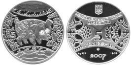 5 гривен 2007 Украина — Год Свиньи (Кабана) (Рік Свині (Кабана)) — серебро