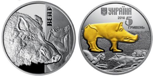 5 гривен 2018 Украина — Вепрь — серебро