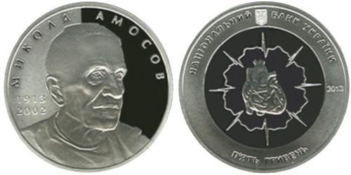5 гривен 2013 Украина — Николай Амосов — серебро