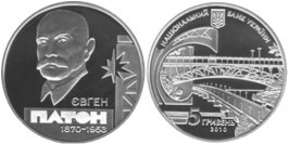 5 гривен 2010 Украина — Евгений Патон — серебро