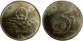 1 юань 1995 Китай — 50 лет ООН