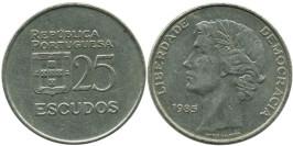 25 эскудо 1985 Португалия