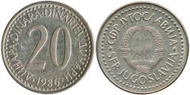 20 динар 1986 Югославия