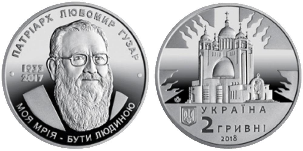 2 гривны 2018 Украина — Любомир Гузар