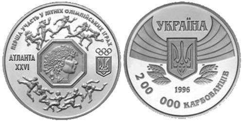 200000 карбованцев 1996 Украина — Первое участие в летних олимпийских играх