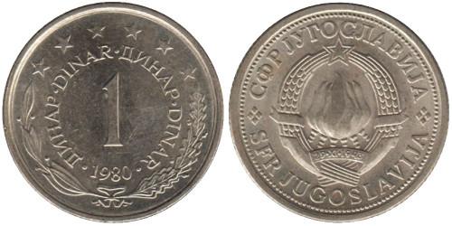 1 динар 1980 Югославия