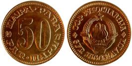 50 пара 1977 Югославия