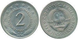2 динара 1973 Югославия