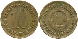 10 пара 1965 Югославия