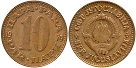 10 пара 1979 Югославия