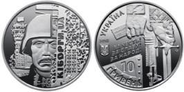 10 гривен 2018 Украина — Защитникам Донецкого аэропорта (Захисникам Донецького аеропорту) — 25 штук