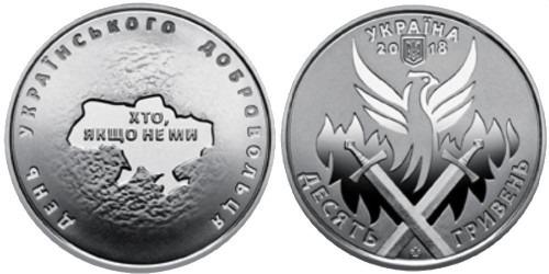 10 гривен 2018 Украина — День украинского добровольца (День українського добровольця) — 25 штук