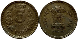 5 рупий 1992 Индия — Хайдарабад