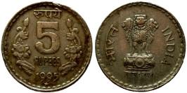 5 рупий 1995 Индия — Хайдарабад
