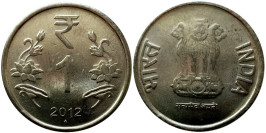 1 рупия 2012 Индия — Мумбаи