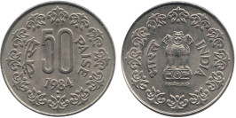 50 пайс 1984 Индия — Мумбаи