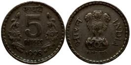 5 рупий 1998 Индия — Ноида
