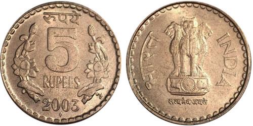 5 рупий 2003 Индия — Мумбаи -рубчатый гурт с желобом внутри