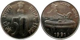 50 пайс 1991 Индия — Ноида