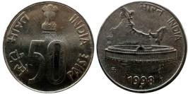 50 пайс 1998 Индия — Ноида