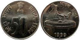50 пайс 1999 Индия — Ноида