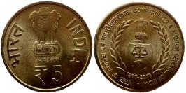 5 рупий 2010 Индия — 150 лет Офису генерального ревизора Индии — Ноида