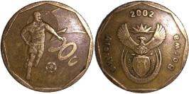 50 центов 2002 ЮАР — 10 лет южноафриканскому футбольному клубу «Бафана Бафана»