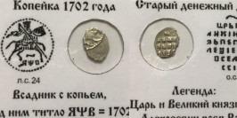 Копейка (чешуя) 1702 Царская Россия — Петр І — серебро №2
