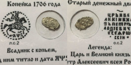 Копейка (чешуя) 1706 Царская Россия — Петр І — серебро