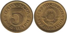 5 пара 1965 Югославия — без звезд