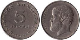 5 драхм 1976 Греция