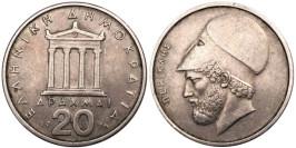 20 драхм 1976 Греция