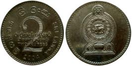 2 рупии 2004 Шри-Ланка