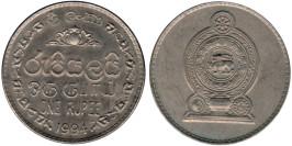 1 рупия 1994 Шри-Ланка