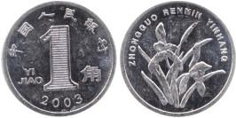 1 джао 2003 Китай