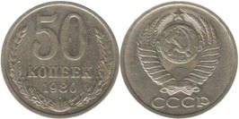50 копеек 1980 СССР