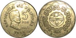 5 песо 1998 Филиппины