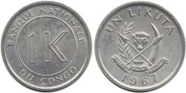 1 ликута 1967 Конго