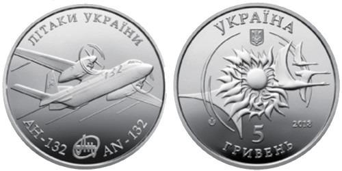 5 гривен 2018 Украина — АН-132