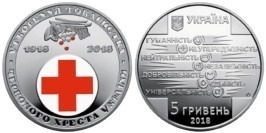 5 гривен 2018 Украина — 100 лет образования Общества Красного Креста Украины