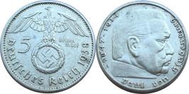 5 рейхсмарок 1938 «А» Германия — серебро
