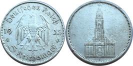 5 рейхсмарок 1935 «F» Германия — серебро — 1 год нацистскому режиму, Гарнизонная церковь в Потсдаме