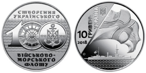 10 гривен 2018 Украина — 100-летие создания Украинского военно-морского флота