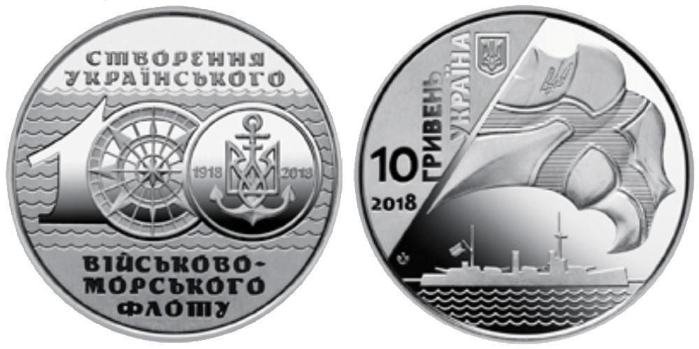 10 гривен 2018 Украина — 100-летие создания Украинского военно-морского  флота e1254ba3c70