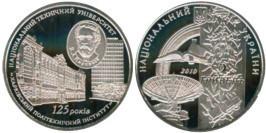 5 гривен 2010 Украина — 125 лет НТУ Харьковский политехнический институт — серебро