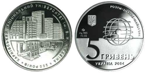 5 гривен 2004 Украина — 200 лет Харьковскому университету им. Каразина — серебро